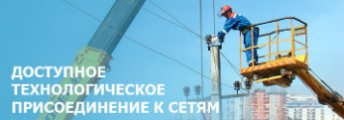 Доступное технологическое присоединение к сетям